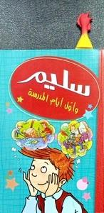 فاصل كتاب shrilling Chicken